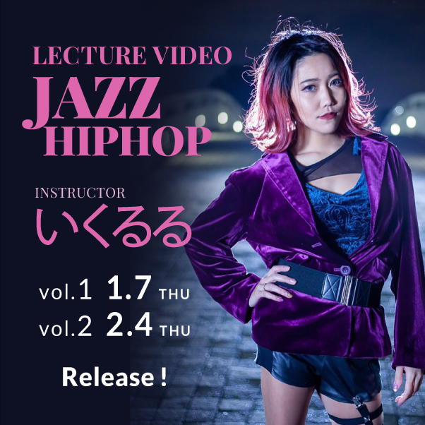 JAZZ HIP-HOP【LECTURE VIDEO】パッケージ