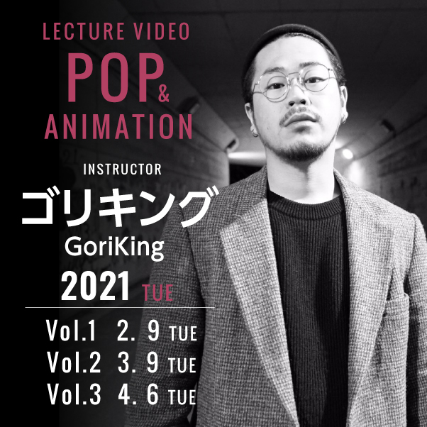 POP&ANIMATION【LECTURE VIDEO】パッケージ