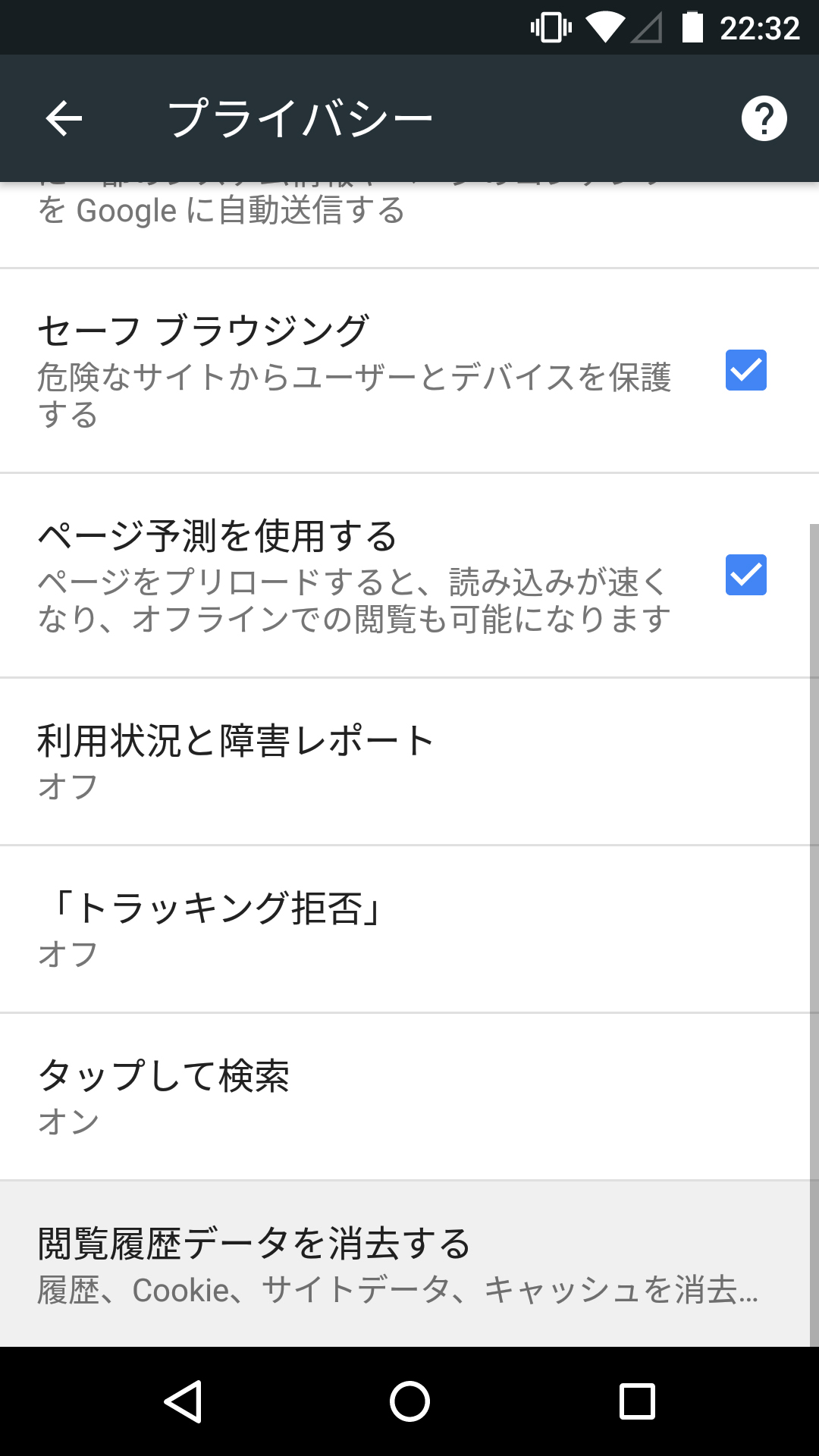 Android chrome4