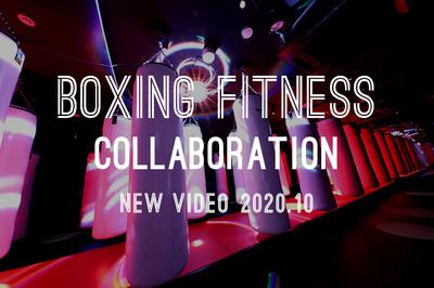 【BOXING FITNESS Collaboration】ラインナップ 2020年10月リリース一覧