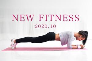 【NEW FITNESS】ラインナップ 2020年10月リリース一覧