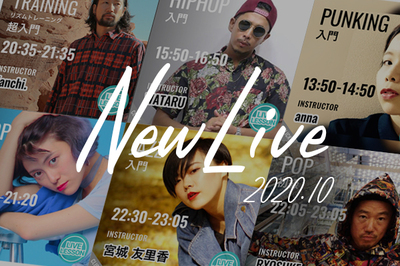 【NEW DANCE LIVE】ライブ2020年10月スタートレッスン一覧