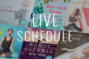 【LIVEスケジュール】受けたいレッスンを選んでリアルタイムで受講しよう!