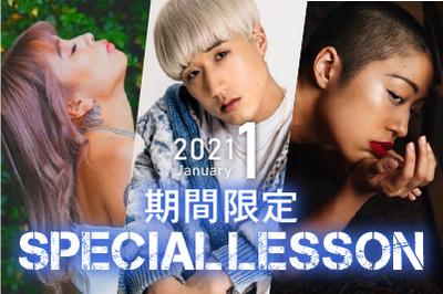 【2021年1月期間限定 Special lesson開催!】